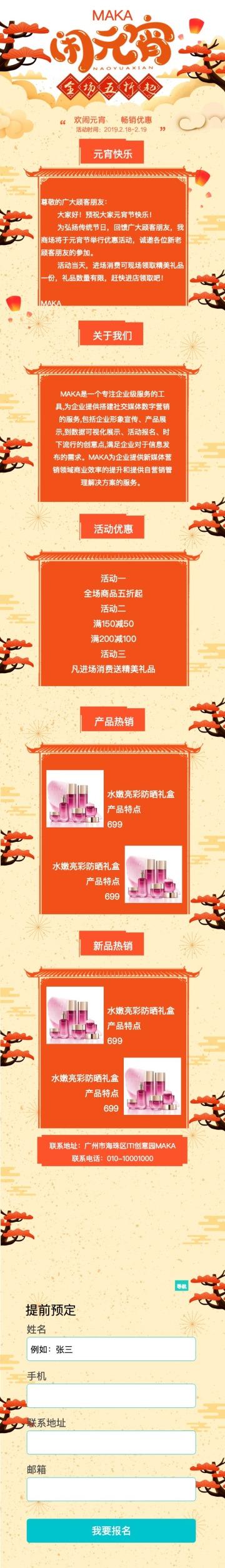 元宵节中国风商店电商产品促销宣传推广落地单页