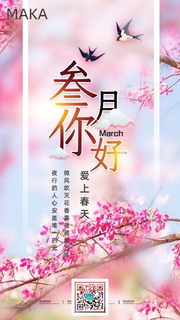 浪漫唯美创意三月你好海报