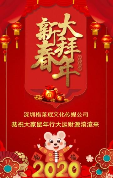 中国风红色喜庆鼠年新春大拜年祝福H5