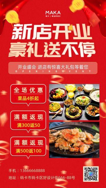 新店开业豪礼送不停美食餐饮通用宣传海报