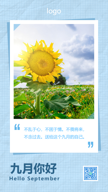 简约文艺风九月你好宣传祝福日签海报