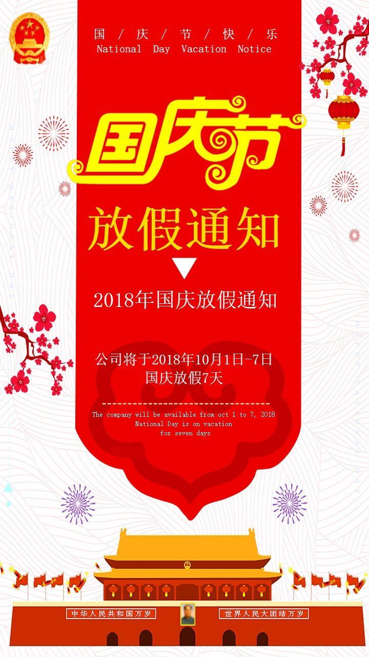 喜庆红色十一国庆节公司放假通知