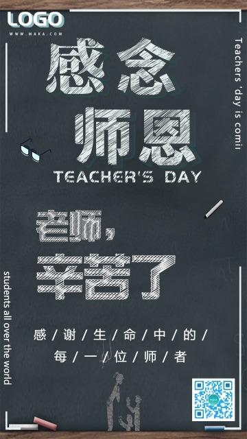 教师节祝福,教师节海报,教师节宣传,黑板粉笔感恩教师