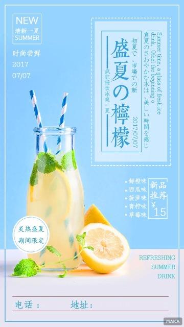 盛夏柠檬海报