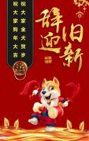 金龙高端精致狗年祝福新年大吉