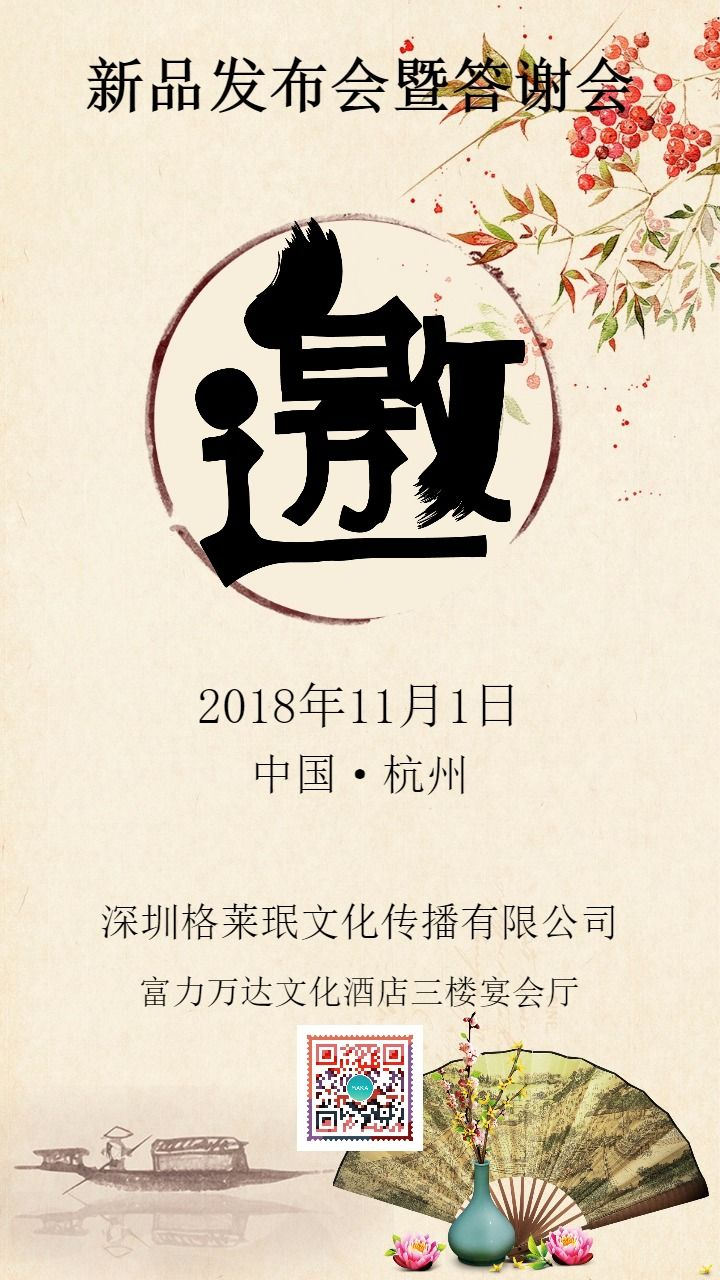 怀旧复古中国风公司新品发布会邀请函