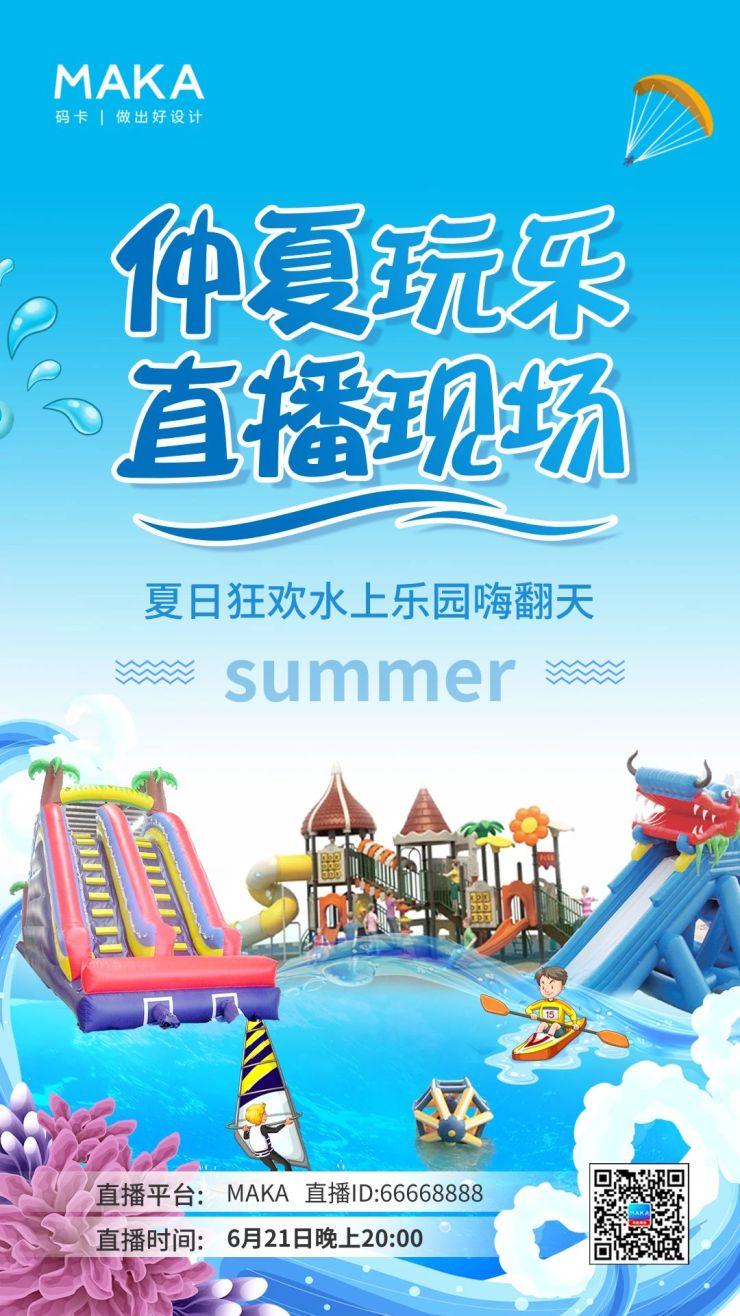 仲夏玩乐直播乐园宣传推广