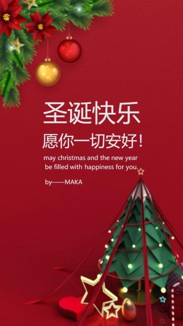 圣诞节祝福,贺卡,问候,表白,祝贺,圣诞快乐