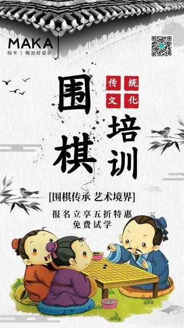 中国风围棋培训招生宣传海报