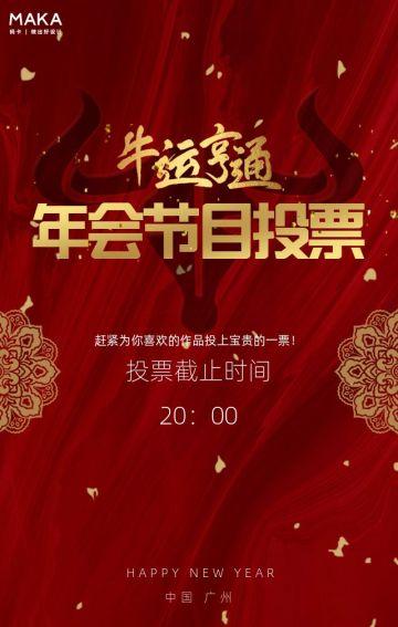 红色年会节目投票年终盛典节目评选H5