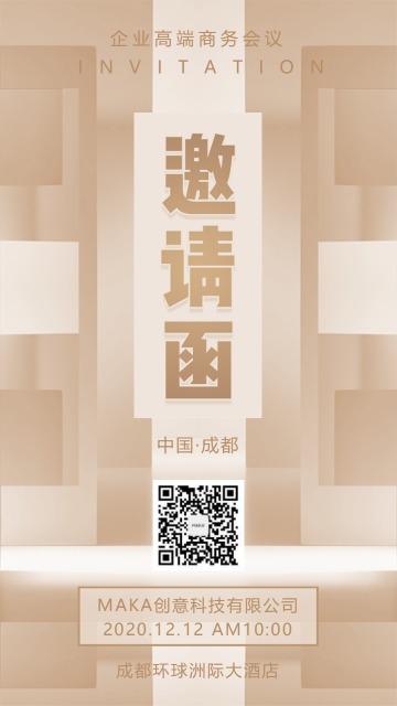 现代时尚商务活动展会酒会晚会宴会开业发布会邀请函海报模板