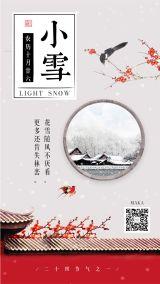 小雪节气2019米色简约大气企业宣传海报
