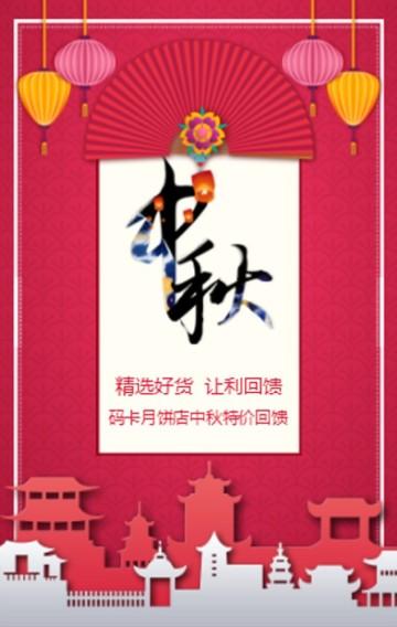 红色传统古风中秋节商家促销活动宣传H5