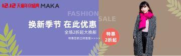 紫色调双十二盛典换新季优惠互联网女装服饰电商banner