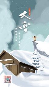 大雪传统节气