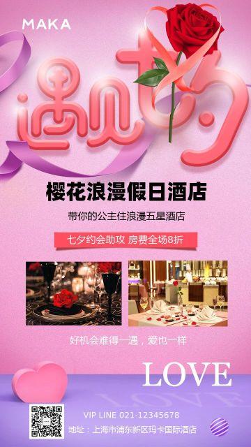 紫色唯美七夕情人节酒店促销宣传推广手机海报