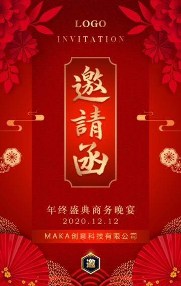 大红传统中国风商务年终盛典答谢会晚会宴会邀请函H5模板