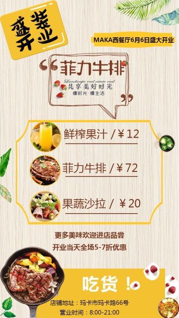 黄色扁平简约风格餐饮业西餐开业宣传海报