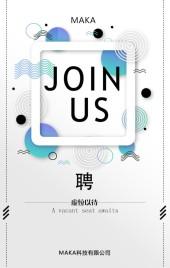 蓝色扁平简约企业公司招聘校园招聘社会招聘H5