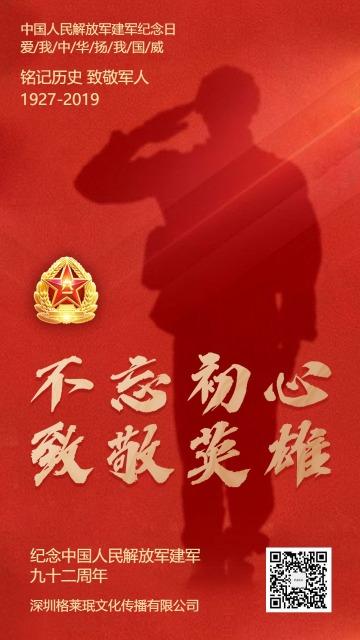 红色现代八一建军节祝福节日活动宣传推广海报模板