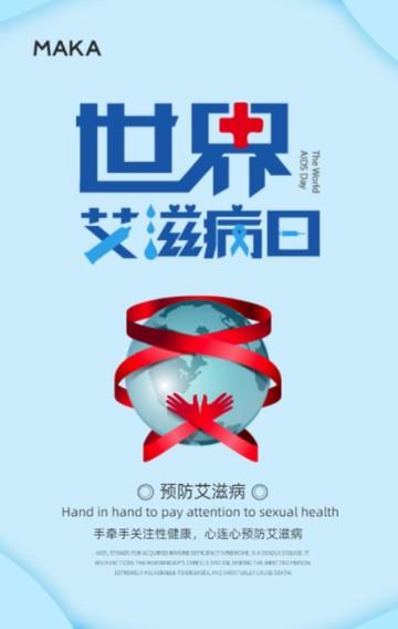 蓝色简约风格世界艾滋病日节日健康科普H5