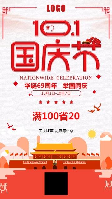 【国庆节23】十一国庆节企业宣传通用海报