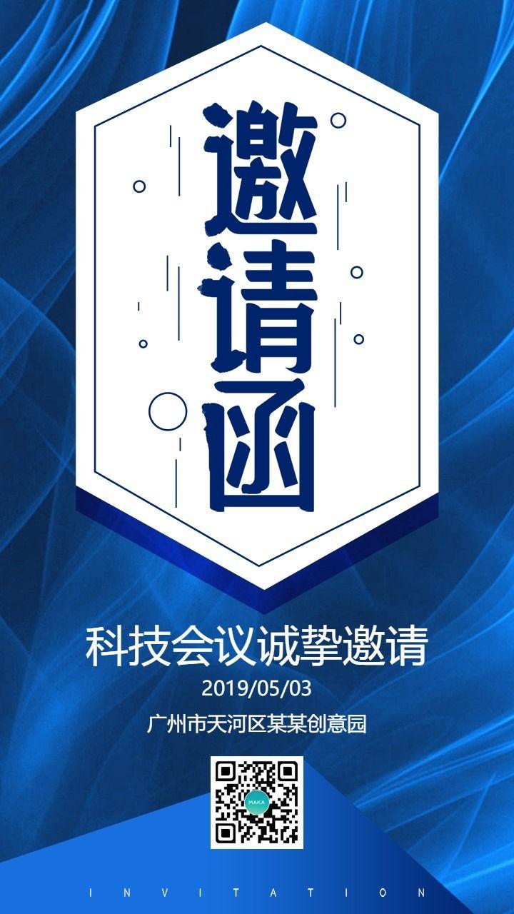 蓝色妖姬简约商务企事业公司活动请柬海报