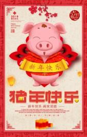 2019猪年新年春节年俗初一拜大年