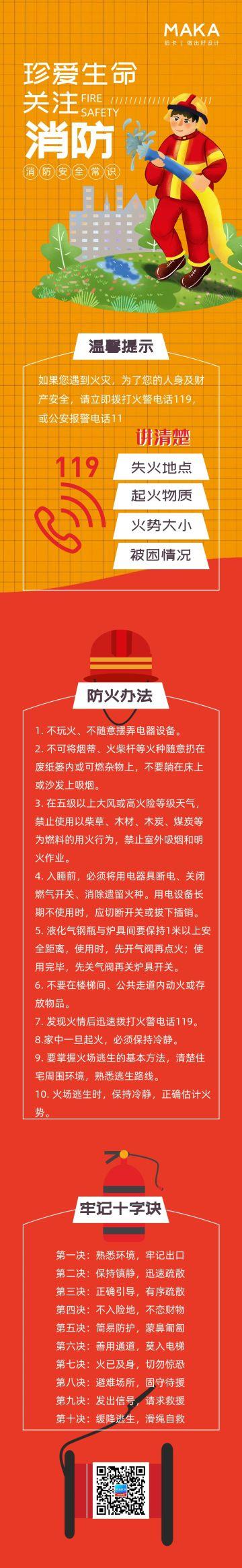 红黄简约插画风格消防宣传日知识科普文章长图