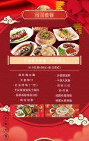 红色中国风年夜饭尾牙宴火热预定活动宣传推广翻页H5