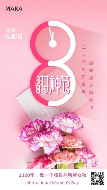 简约38妇女节女神节女王节日签心情宣传手机海报模版