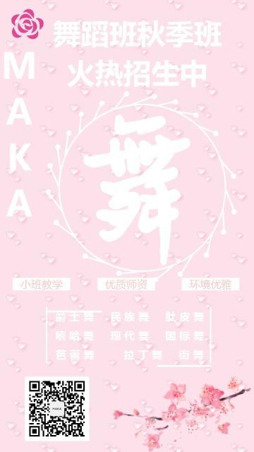 扁平简约粉色舞蹈班招生海报