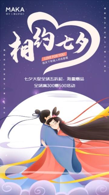 紫色插画风格七夕节商家促销宣传活动视频