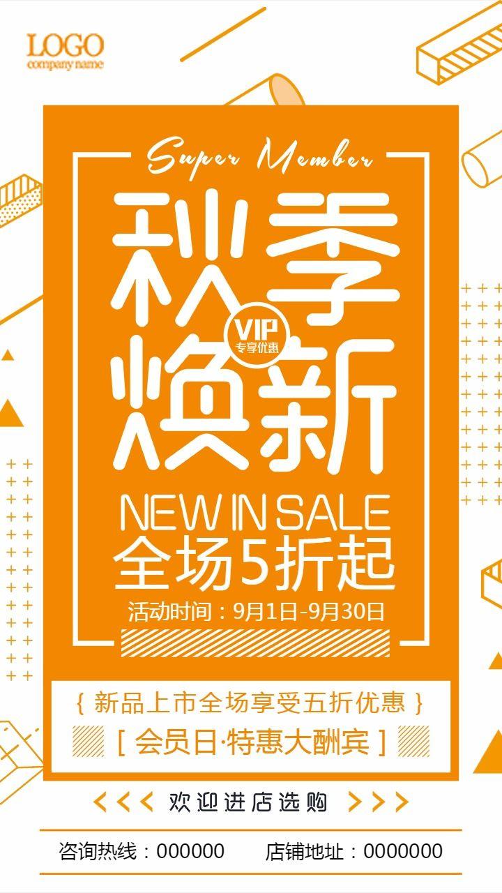 【秋季促销9】秋季活动宣传促销通用海报