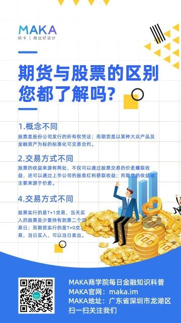 蓝色白色金融理财科普知识学习宣传海报