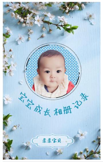 宝宝成长相册记录