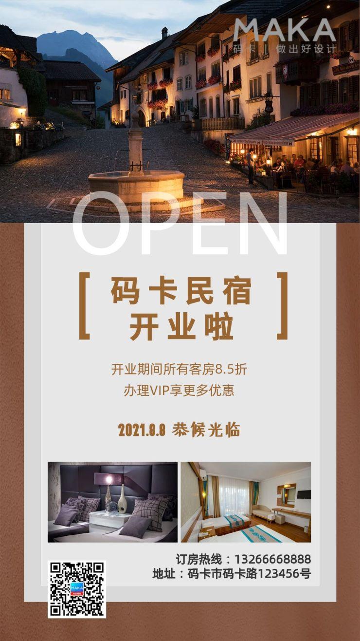 民宿开业宣传广告,开业海报