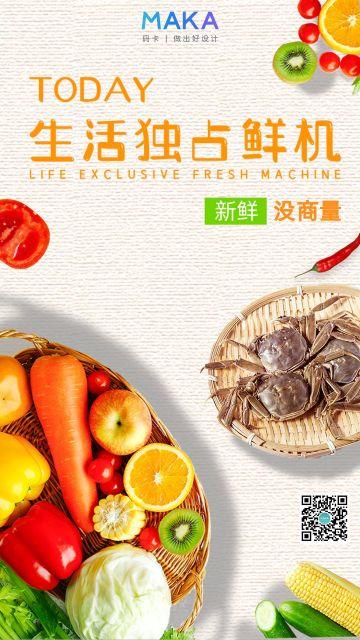 生鲜混合蔬菜水果海鲜组合海报banner