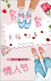 手绘粉色情人节走心告白 恋人情侣纪念相册