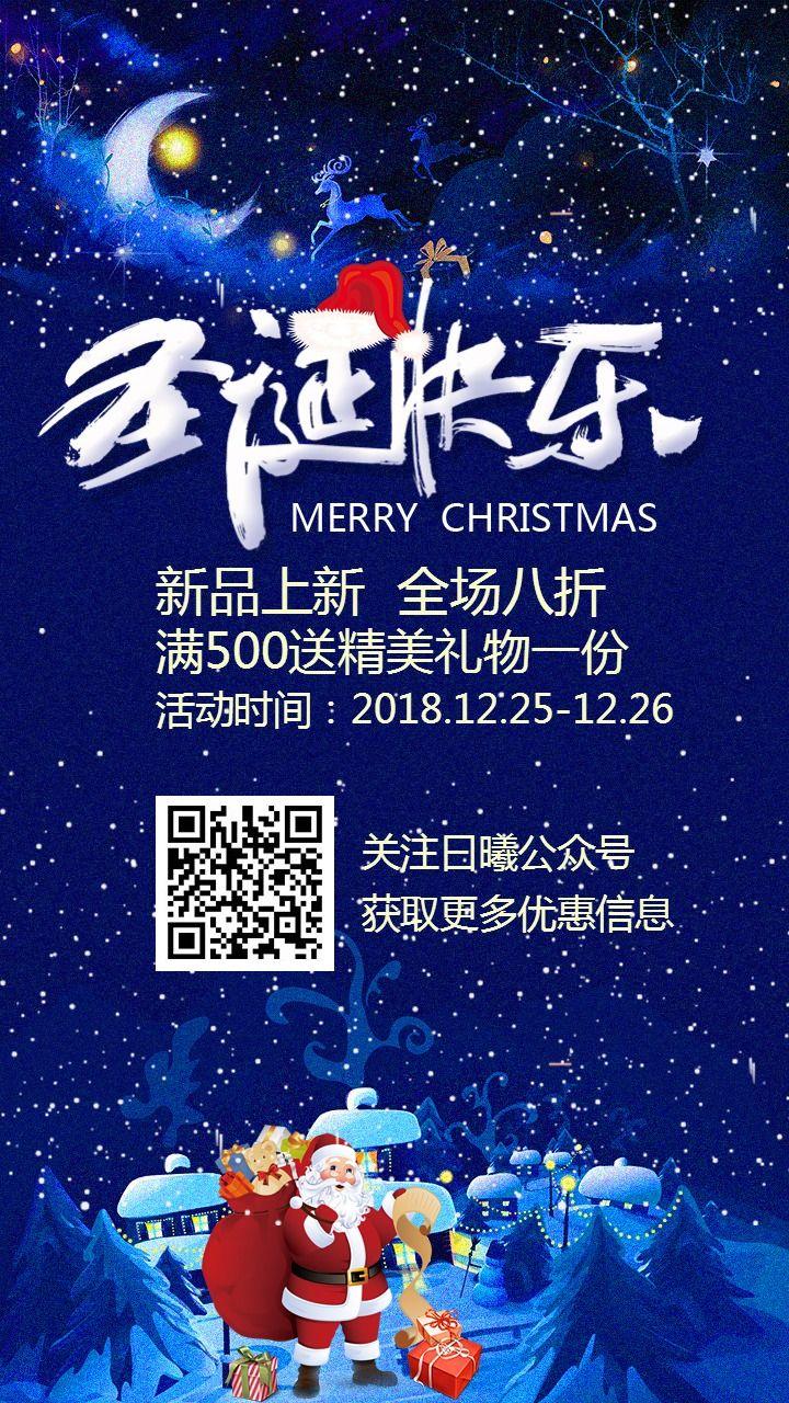 12.25圣诞促销活动新品推广海报圣诞促销圣诞贺卡圣诞通用贺卡蓝色时尚-曰曦