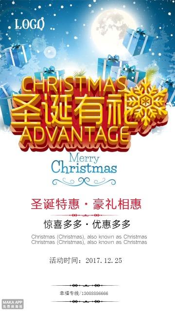 圣诞优惠促销