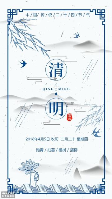 古典蓝色中国风清明节海报