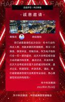 红色动态炫酷年会邀请函企业公司通用邀请函H5