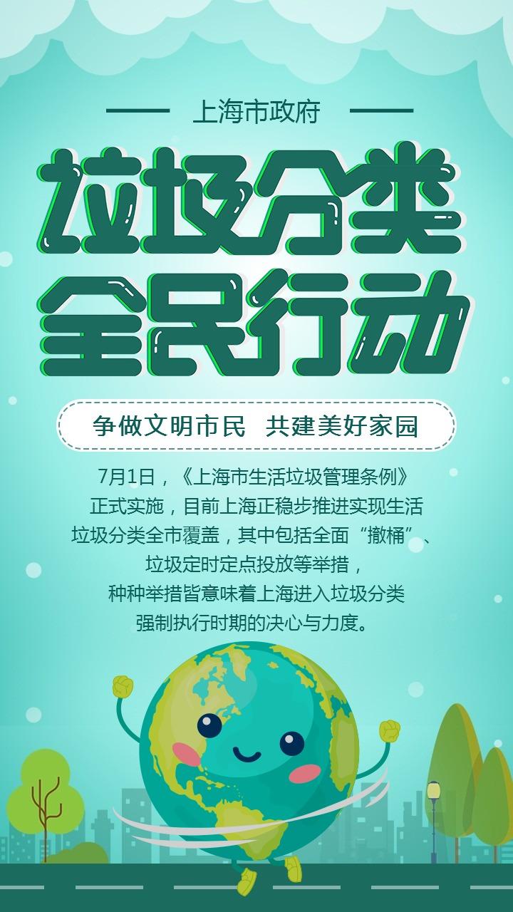 绿色简约卡通设计风格垃圾分类全民行动变废为宝城市保护环境环保公益宣传海报