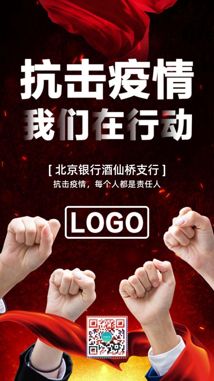 抗击疫情冠状病毒我们在行动公益宣传海报