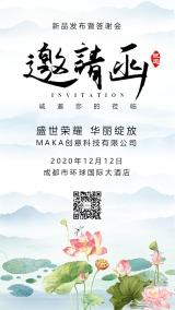 传统中国风水墨活动展会酒会晚会宴会开业发布会邀请函海报模板