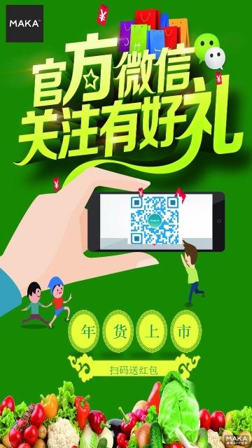 官方微信推广宣传海报绿色卡通风格