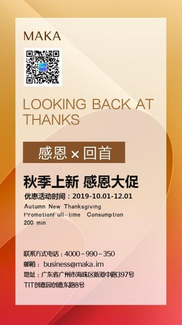 高端大气秋季促销新品上市海报冬季上新宣传海报