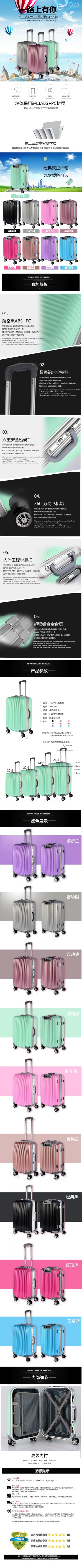 清新简约百货零售箱包拉杆箱促销电商详情页
