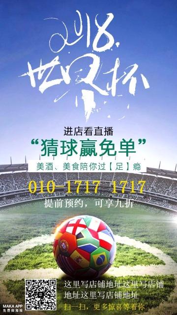 世界杯 足球  世界杯促销 促销 酒吧促销 饭店促销 猜球